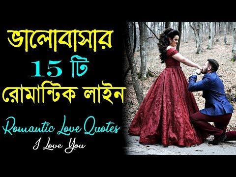 ভালোবাসার 15 টি রোমান্টিক লাইন || Heart Touching Romantic Love Quotes in Bangla || By Sahaj Jibon