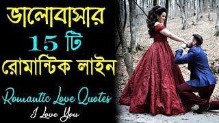 ভালোবাসার 15 টি রোমান্টিক লাইন    Heart Touching Romantic Love Quotes in Bangla    By Sahaj Jibon