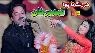 Har Rang Da Chola | Taimoor Khan | New Saraiki Song | Shaheen Studio 2019