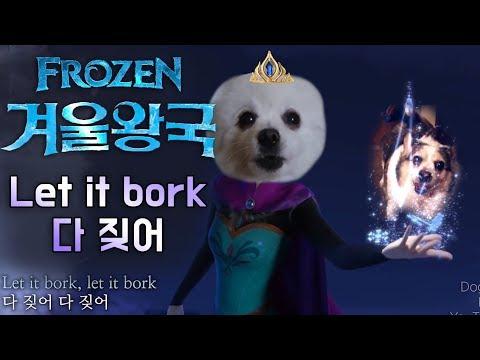 겨울왕국 Let it go 강아지 리믹스 (Frozen OST Gabe the dog cover)