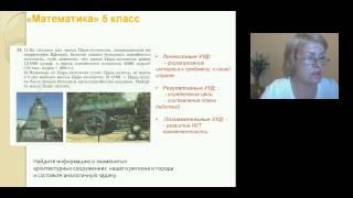 Планирование и организация работы педагога по УМК Г К  Муравина, О В  Муравиной  Математика  5 6 кл