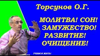 Торсунов О.Г. Про Сон, Замужество, Развитие и Очищение