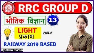  RRC GROUP-D भौतिक विज्ञान  By- Neha Ma'am Light(प्रकाश) Class-13  12PM