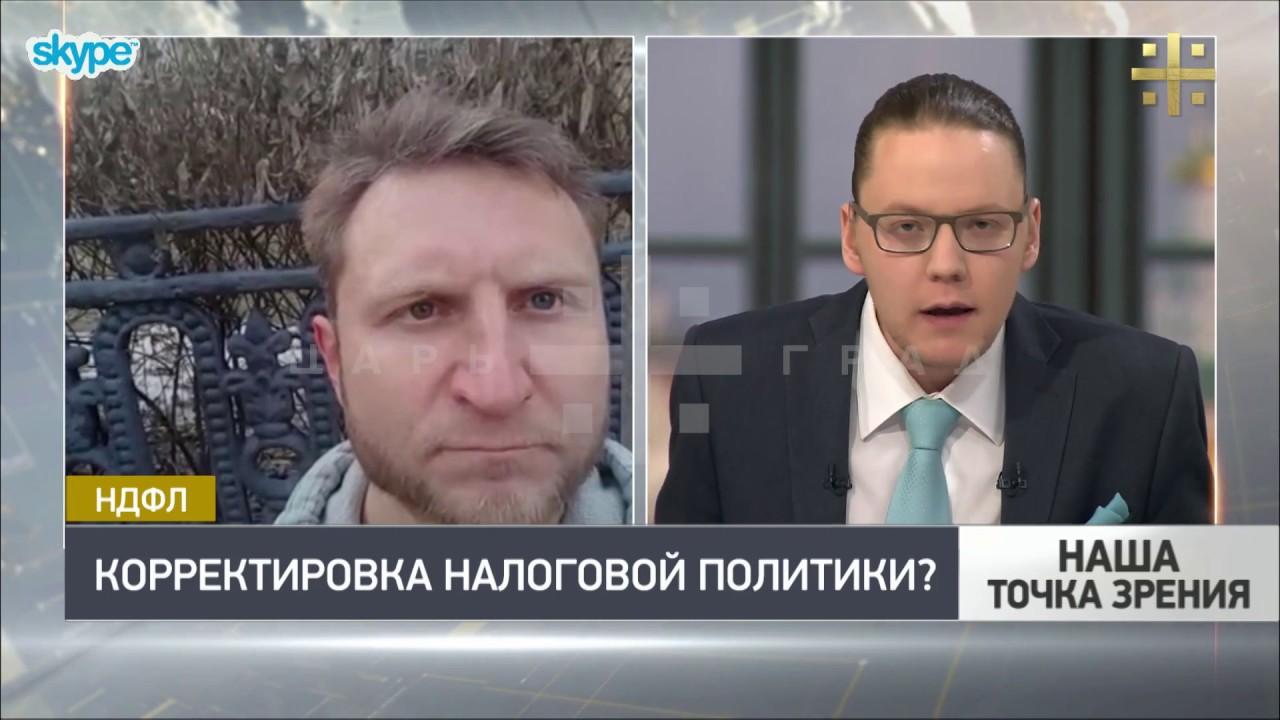 Картинки по запросу Наша точка зрения: Владимир Левченко о налоговой политике государства