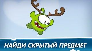Найди скрытые объекты - Пряничный домик (Приключения Ам Няма) Развивающие мультфильмы для детей