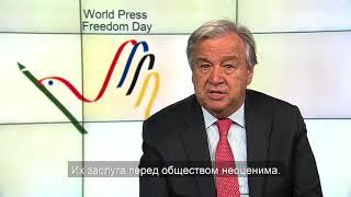 Глава ООН призывает бороться за свободу СМИ