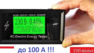 AT3010 Ваттметр, счётчик и тестер электрической энергии, обзор и разборка