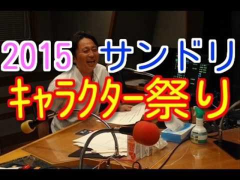有吉ラジオ サンドリ キャラクター祭り 2015