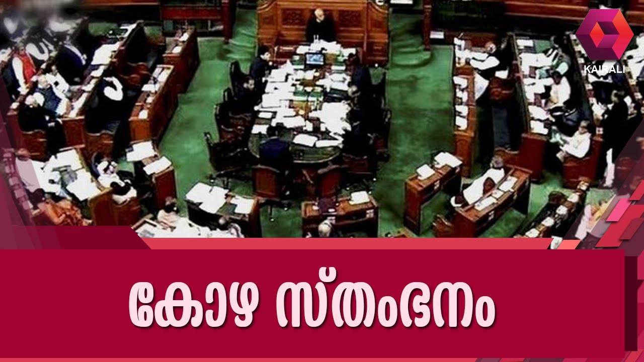 BJP Leaders' Medical Bribery Scam Rocks Parliament Floors