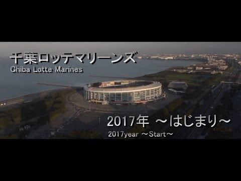 【千葉ロッテPV】2017年開幕~START~ Chiba Lotte Marines Original PV