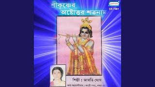 Joy Joy Gobinda Gopal