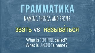 Intermediate Russian II: Naming things and people: звать vs. называться