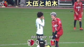 大伍と柏木 第98回天皇杯 鹿島 0-1 浦和(Kashima Antlers)