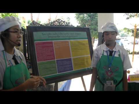 โครงงานอาชีพ Food Herb Good Health