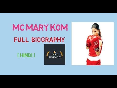 MC MARY KOM FULL BIOGRAPHY IN HINDI | MARY KOM FULL LIFE STYLE | LIFE STORY | DAILY BIOGRAPHY