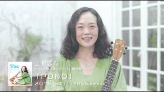 上野まな『Pono』2019/8/11発売!ウクレレ弾き語り3rdアルバム