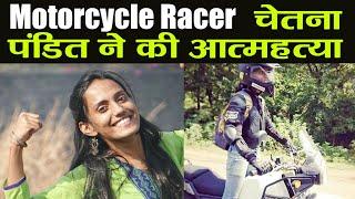 Motorcycle Coach Chetna Pandit ने की आत्महत्या, Police Investigation शुरु | वनइंडिया हिंदी