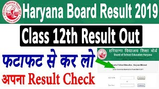 Haryana Board 12th Result 2019 | HBSE Class 12th Result 2019 Declared | Check Your Result Live Here