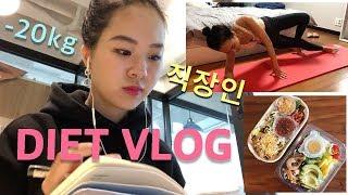 [다이어트Vlog]🌞🌈ENG-20kg감량#직장인#다이어트브이로그#다이어트식단#샐러드먹방#홈트여자#운동루틴#dietvlog#workout routine#koreanvlog
