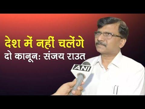 Article 370, Triple Talaq are steps towards uniform civil code: Sanjay Raut Shiv Sena