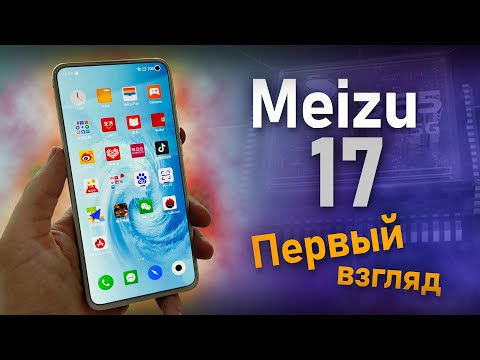 Meizu 17 первое впечатление от флагмана за 520$.
