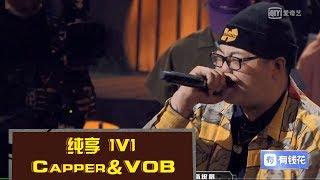 《中国新说唱2019》Capper VS VOB:VOB 虽败犹荣赢得全场尊重 The Rap of China 2019 | iQIYI