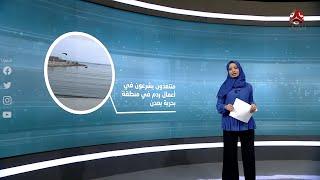 موجز الاخبار| 29 - 09 - 2020 | تقديم صفاء عبدالعزيز | يمن شباب