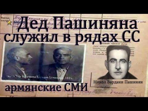 Дед Пашиняна служил в рядах СС – армянские СМИ