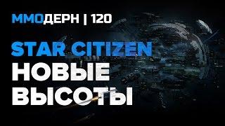 ММОдерн №120 [самое интересное из мира ММО] — Star Citizen, EVE Online, Bless Online...