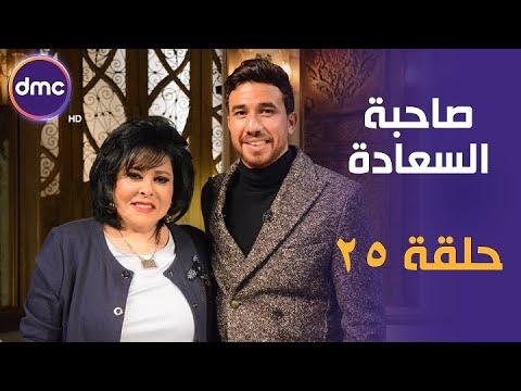 برنامج صاحبة السعادة - الحلقة الـ 25 الموسم الأول   كابتن محمود تريزيجيه   الحلقة كاملة