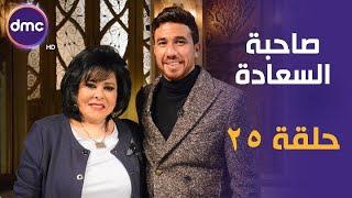 برنامج صاحبة السعادة - الحلقة الـ 25 الموسم الأول | كابتن محمود تريزيجيه | الحلقة كاملة
