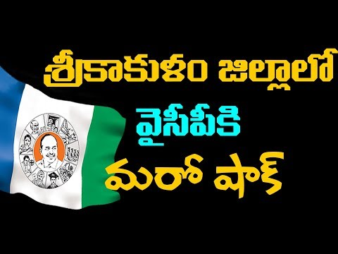 Shock News To YSRCP | Vajja Baburao Join To TDP Party | Srikakulam | Bharat Today