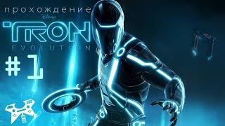 TRON: Evolution - прохождение #1. Глава 1 - Перезагрузка. Вирус Абрикос