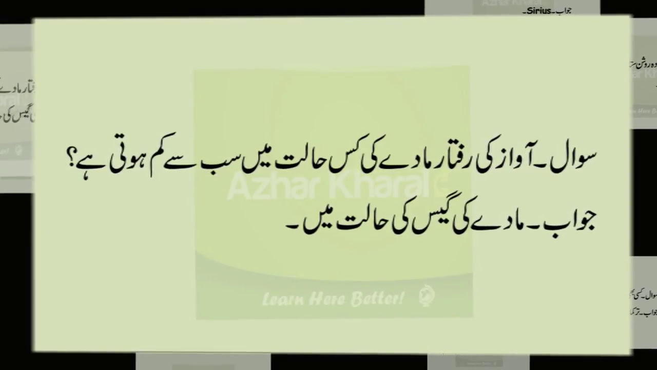 Urdu Questions & Answers | Urdu General Knowledge Quiz for ...