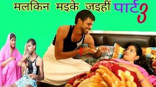फलाने के  मलकिन !! Falane ke malkin / A film by Avinash Tiwari
