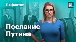 🔥 Послание Путина. Поправки в Конституцию. Отставка правительства