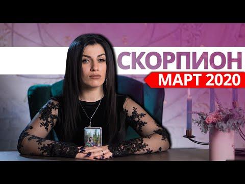 СКОРПИОН МАРТ 2020. Расклад ТАРО от Анны Арджеванидзе