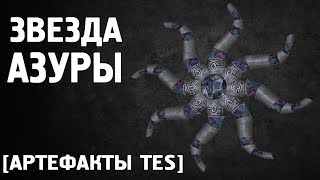 ЗВЕЗДА АЗУРЫ [  Артефакты TES ]