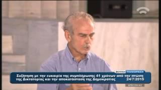 Εκδήλωση για τα 41 Χρόνια από την Αποκατάσταση της Δημοκρατίας (24/07/2015)