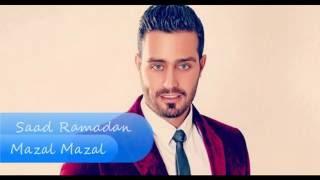 Mazal Mazal -  Saad Ramadan 2016