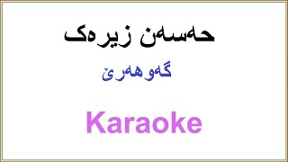 Kurdish Karaoke - Hasan Zirak Gawhare- حه سه ن زیره ک ـ گه وهه رێ