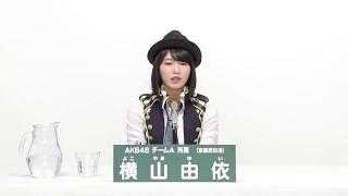 AKB48 49thシングル 選抜総選挙 アピールコメント AKB48 チームA所属 横...
