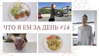 ЧТО Я ЕМ ЗА ДЕНЬ 14 заказ iHerb низкоуглеводное питание палео lchf