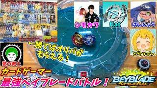 勝てばポケカ2000円オリパGET!カードゲーマー達の最強ベイブレードバトル!!