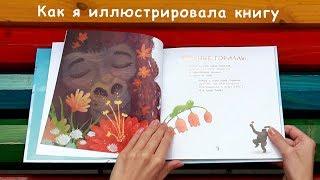 """Как я иллюстрировала книгу Игоря Жукова """"Зоопарк на небе"""""""