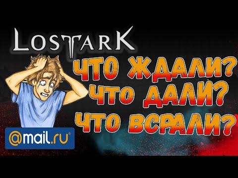 Мысли и критика демо Lost Ark! 🤔 Мы этого ждали? Lost Ark обзор