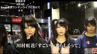 純血278話 仮面女子 2014年5月3日Zepp東京ワンマンライブにむけて ♯4
