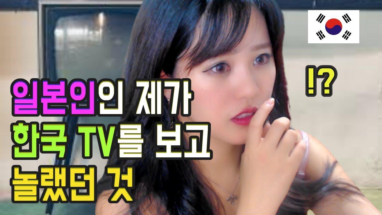 일본인인 제가 한국 TV를 보고 충격 받은 이유