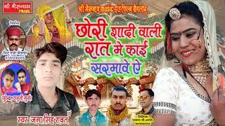 New Rajasthani Song || छोरी शादी वाली रात में काई सरमावे ऐ || latest 2019