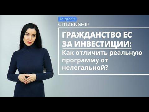 Легальное получение гражданства Евросоюза 👉 Как отличить реальную программу от нелегальной?